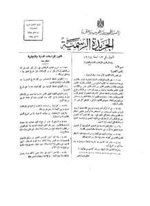 EGY_LEGISLATION_EGYPTIAN-CIVIL-AND-PROCEDURAL-CODE-1968-0013_ARB