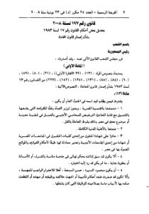 EGY_LEGISLATION_No.-197-of-2008_ARB